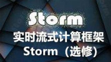大数据Storm高级工程师课程实战教学