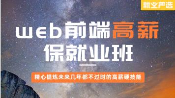 Web前端工程师高薪就业班【大厂敲门砖课程】