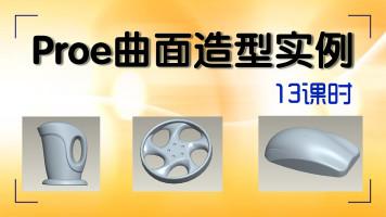 Proe曲面造型视频,proe4.0曲面设计录播视频