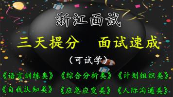 浙江省结构化面试国考省考公考面试国家公务员视频真题资料课程