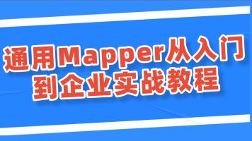 通用Mapper从入门到企业实战教程