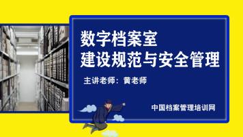 数字档案室建设规范与安全管理
