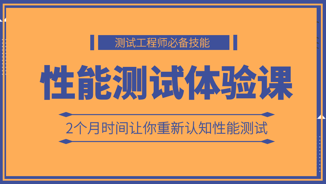 性能测试体验课程【飞软学院】