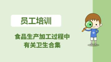 【食品580】食品生产加工过程中有关事项合集