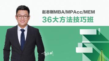 36种方法技巧班2022届赵志刚管综数学(MBA/MPAcc/MEM)
