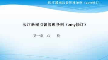 医疗器械监督管理条例(2017修订)