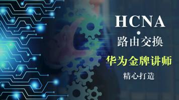 华为HCNA(HCIA)路由交换-录播-视频全集