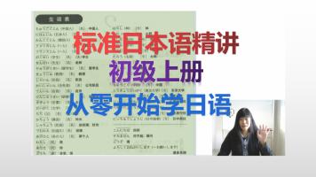 标准日本语精讲(初级上册)麻里老师十年教学经验零基础学日语