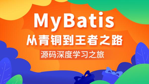 MyBatis从青铜到王者之路 源码深度学习之旅