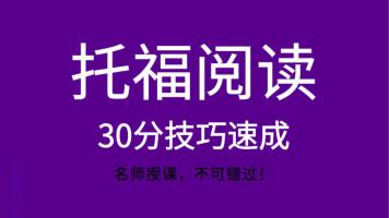 2020托福阅读30分技巧速成-8月开课[报名中]