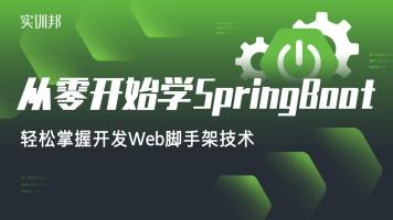 从零开始学SpringBoot/快速入门/91讲视频+详细课件+源码+答疑