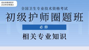 2021初级护师圈题班【单科一次过】相关专业知识