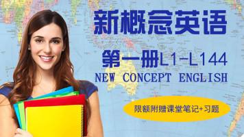 (免)新概念英语第一册零基础学习考试通关课程 常规课送新1教材