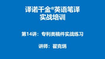 译诺千金英语笔译实战培训第14讲-专利类稿件实战练习