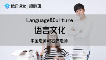 趣味班|语言文化——中国老师VS西方老师