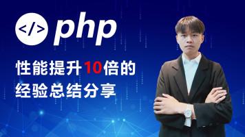 性能优化之PHP优化方法总结