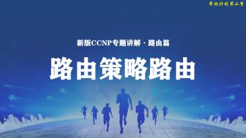 CCNP各个击破5-路由策略与策略路由