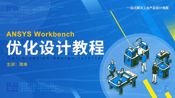 ANSYS Workbench优化设计教程