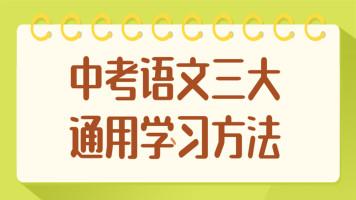 中考语文三大通用学习方法