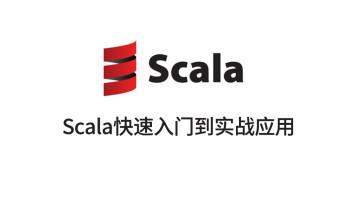 Scala快速入门到实战应用【比屋教育】