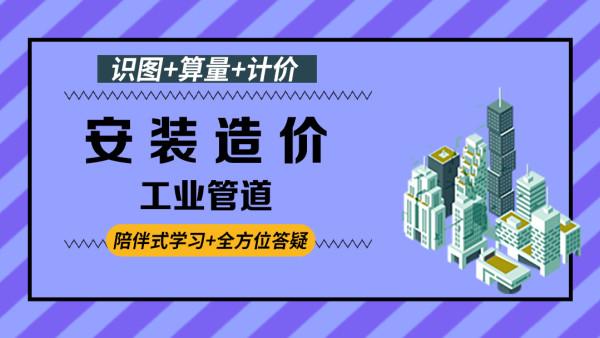 工业管道-安装工程造价案例实操【启程学院】