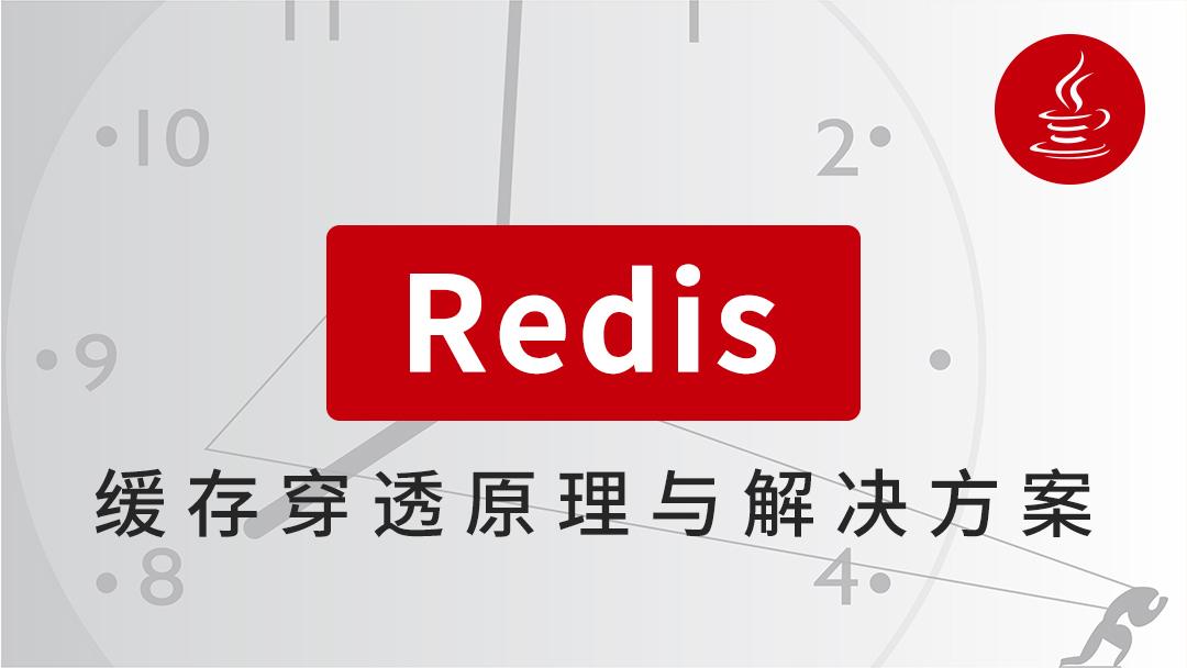 Redis分布式锁 Redis集群 Redis入门Java高级开发架构师进阶-咕泡