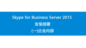 Skype for Business Server 2015 安装部署---企业内部