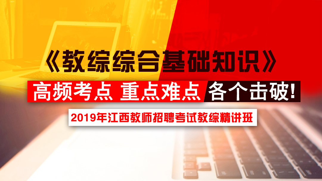 2019年江西教师招聘考试教综精讲班免费直播课