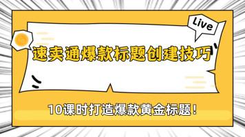 【创迹VIP系列】速卖通打造爆款产品标题创建技巧!
