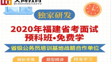 2020福建省面-预科班(免费学)