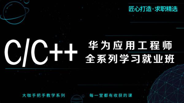 C/C++全系列系统学习就业班