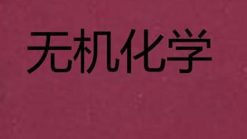 无机化学(全158讲)【理工学社】