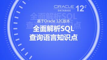 基于0racle 12c版本,全面解析SQL查询语言知识点