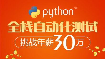 软件测试之python全栈自动化测试工程师第12-35期【柠檬班VIP】
