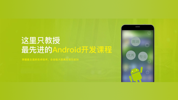 Android精品课程