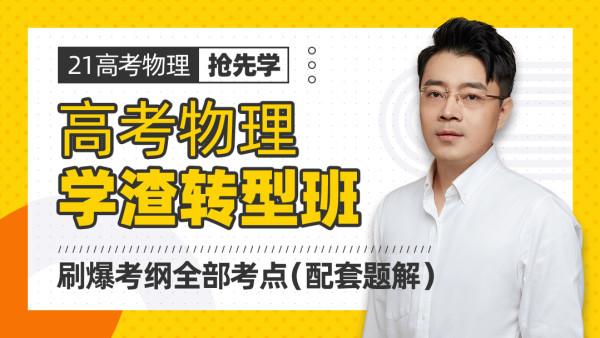 2021王羽物理抢先学【学渣转型班】列清单刷考点/题刷完可上90分
