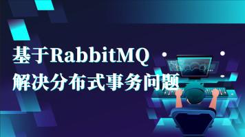 基于RabbitMQ解决分布式事务问题