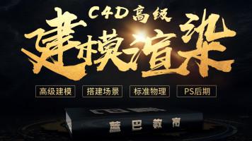 【蓝巴教育】C4D+OC高级建模渲染实战班录播
