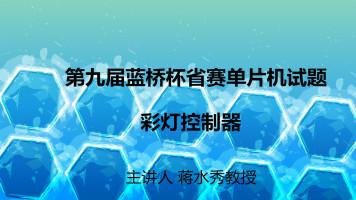 第九届蓝桥杯单片机省赛试题讲解完整版