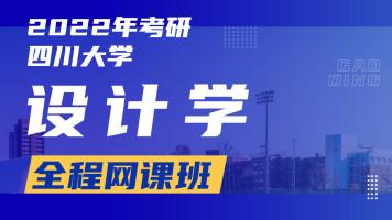 22年-四川大学设计学全程班