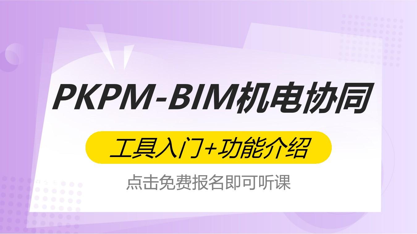 PKPM-BIM机电协同