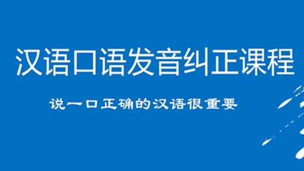 汉语口语发音纠正课程