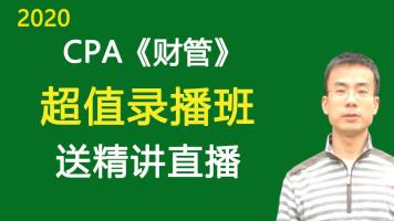 【2020CPA财务成本管理超值班】注册会计师 注会 最省时易懂