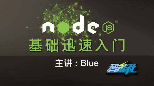 【智能社】Node. js基础迅速入门——试听课,小课系列