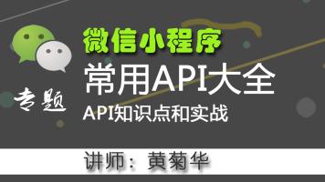 微信小程序常用API实战教学视频