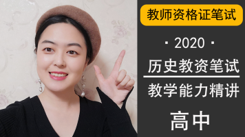 敏学委-2020年历史教师资格证笔试:教学能力精讲(高中)