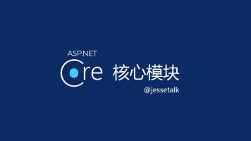 ASP.NET Core 核心模块