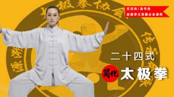 二十四式简化太极拳完整课程