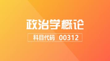 【限时购】自考 政治学概论 00312 加速提分班