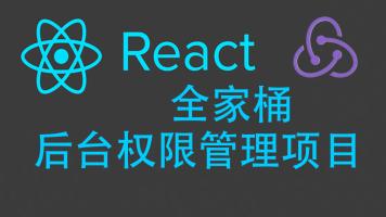 React全家桶后台权限管理项目实战